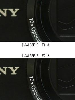 SAL35F18比較.jpg